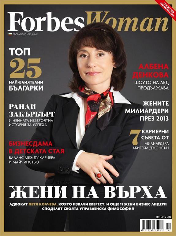 Rusiyanın 30 ən zəngin qadını